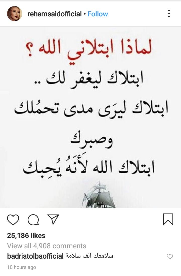 أحدث منشورات الإعلامية ريهام سعيد على انستقرام
