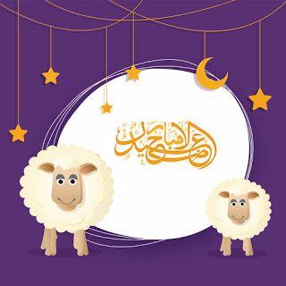 خلفيات عيد الاضحى 2019 مكتوب عليها عيد اضحى مبارك