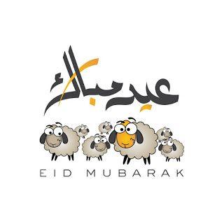 صور عيد الاضحى 2018 مكتوب عليها عيد مبارك