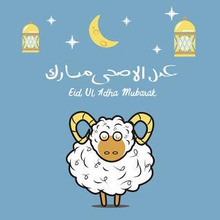 صور عيد الاضحى 2019 مكتوب عليها عيد اضحى مبارك