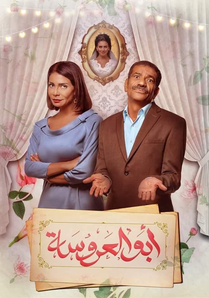 صور-نرمين-الفقي-في-مسلسل-ابو-العروسة- (2)