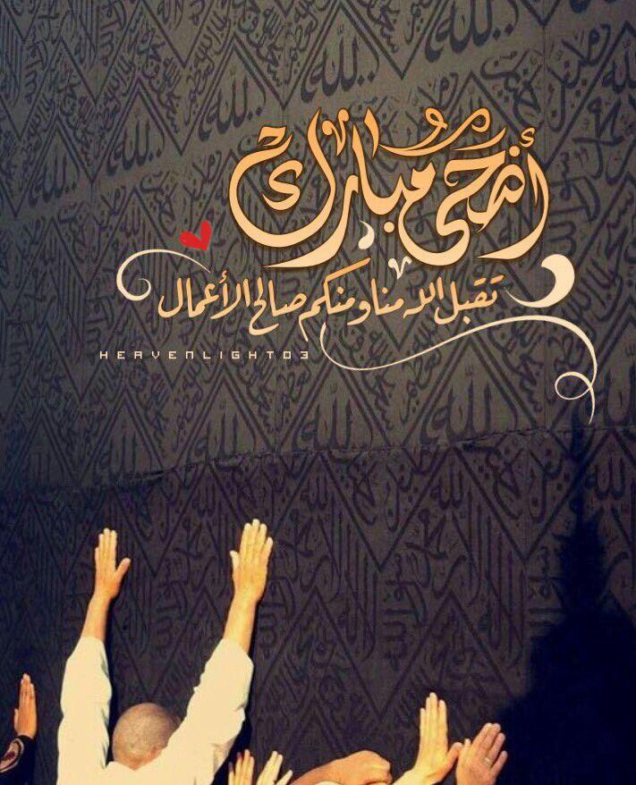 عيدكم مبارك (1)