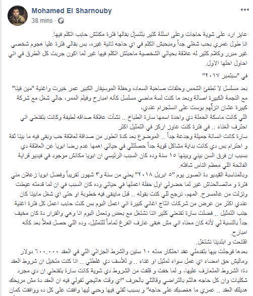 محمد-الشرنوبي-وخطيبته-سارة-الطباخ- (5)