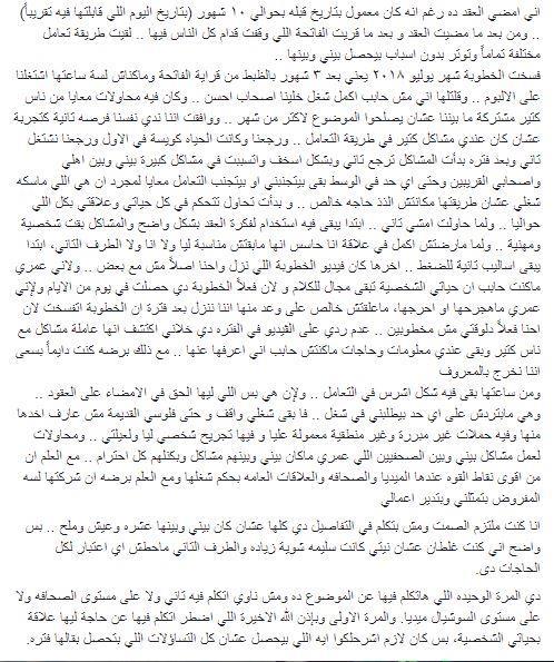 محمد-الشرنوبي-وخطيبته-سارة-الطباخ- (6)