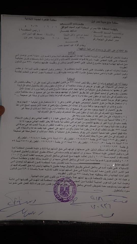 محمد-فؤاد- (3)
