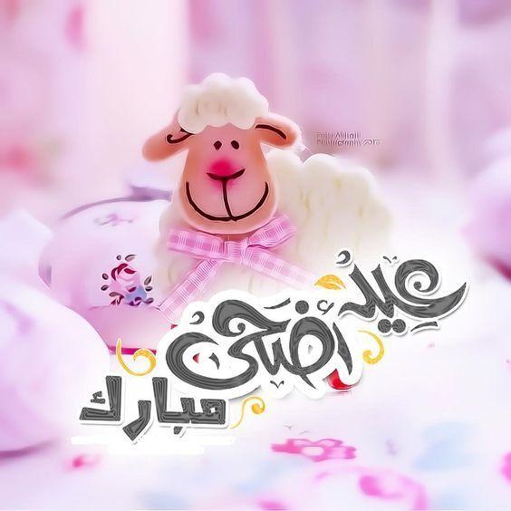 ثيمات عيد الأضحى المبارك 2019
