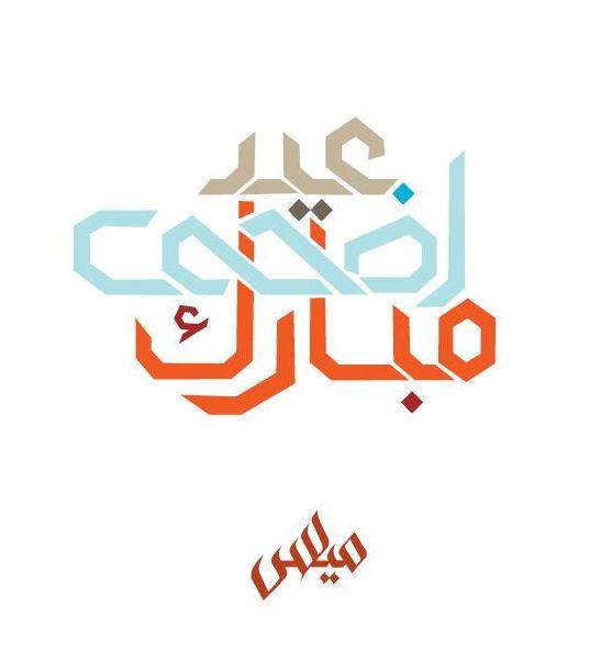 Eid Adha Mubarak _) by Maece Seirafi