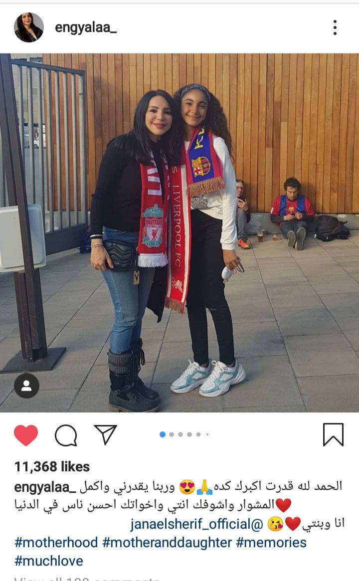 صورة انجي علاء مع بنتها الكبيرة جنى يوسف الشريف