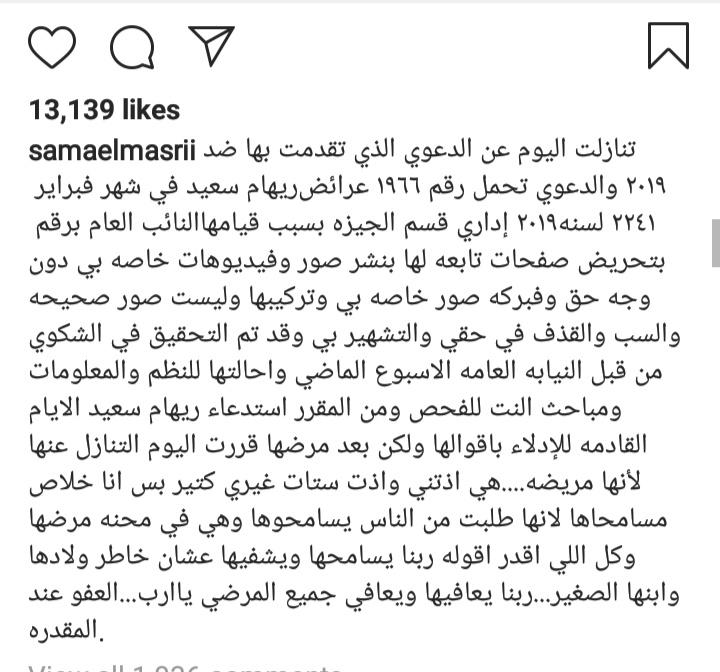 سما المصري تتنازل عن دعوتها ضد ريهام سعيد