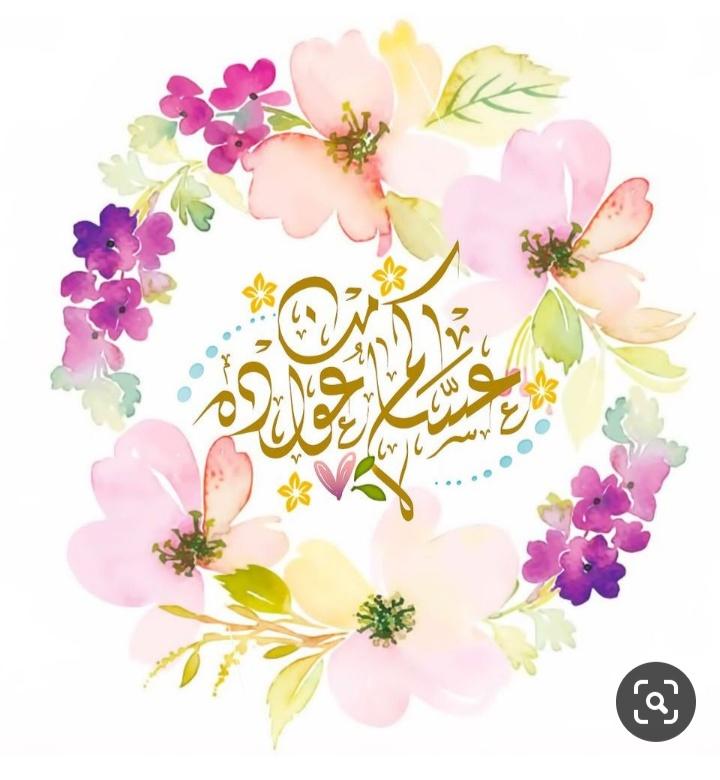 أشكال ثيمات معايدة للعيد