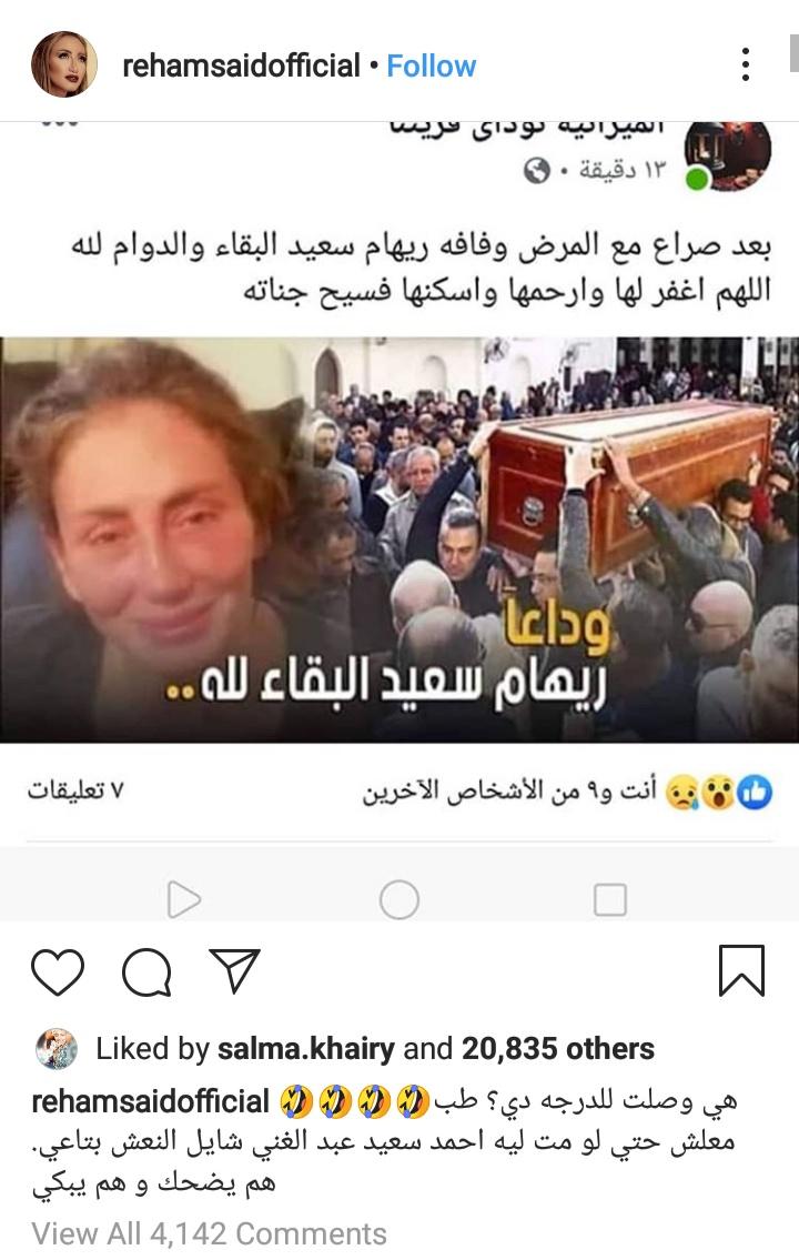 تعليق ريهام سعيد على خبر وفاتها