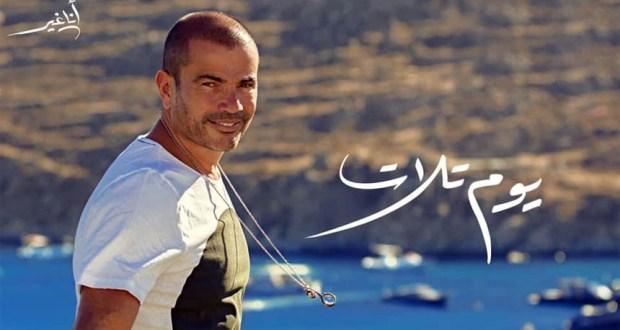 البوم عمرو دياب