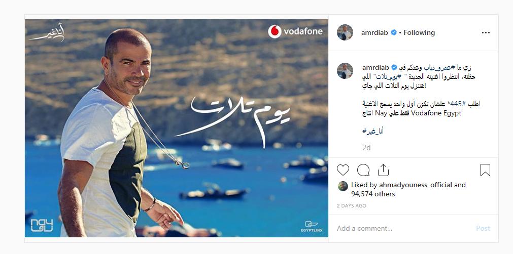 البوم-عمرو-دياب-الجديد-انا-غير-2019- اغنية-يوم-تلات- (1)