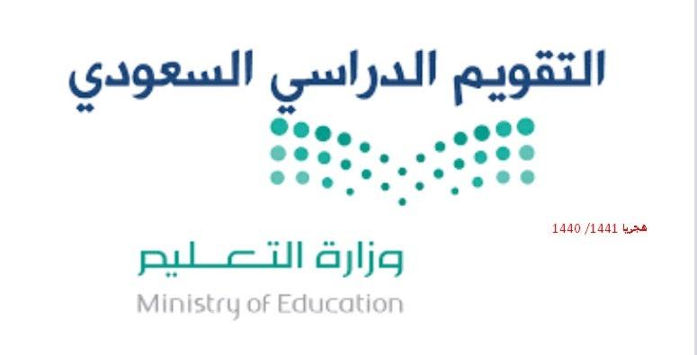 التقويم-الدراسي-في-السعودية-التقويم-الدراسي-1441-1442-