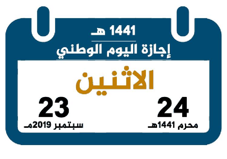 اليوم-الوطني-السعودي-1441-