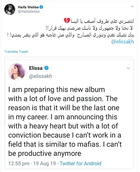 تعليق هيفاء وهبي على اعتزال إليسا الغناء