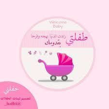 ثيمات مواليد تناسب الفتيات ملونة جاهزة للطباعة