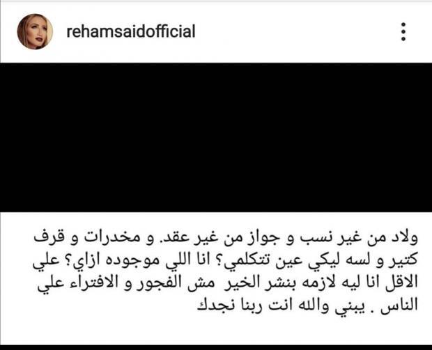 منشور ريهام على انستقرام