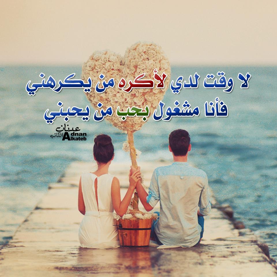 لا وقت لدي لأكره من يكرهني فأنا مشغول بحب من يحبني