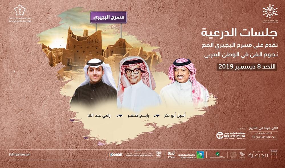 ثاني ليالي جلسات الدرعيّة تجمع كل من رابح صقر وأصيل أبو بكر ورامي عبدالله