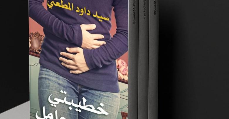 خطيبتي العذراء حامل .. جدل جديد في مصر