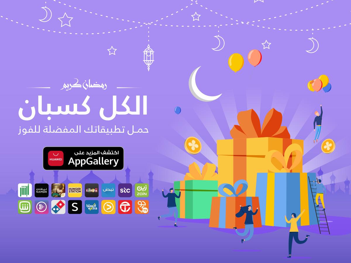 جوائز رمضان مستمرة على متجر HUAWEI AppGallery