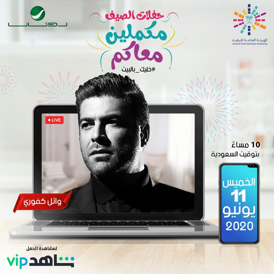 """النجم وائل كفوري في حفل مباشر على """"شاهدVIP"""""""