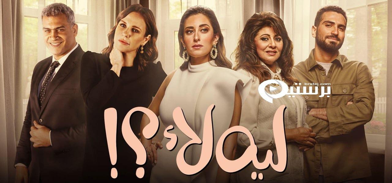 مسلسل ليه لا يتصدر الترند بعد عرض الحلقة 12