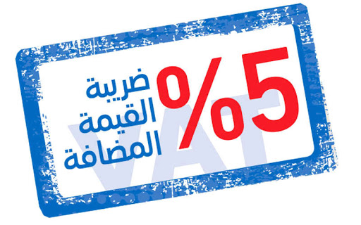 معلومات تهمك عن ضريبة القيمة المضافة في السعودية قبل تطبيق الزيادة