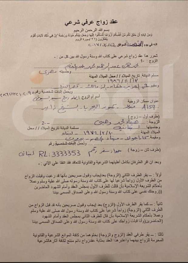 محمد وزيري يسرب عقد زواجه من هيفاء وهبي ويكشف قيمة المهر