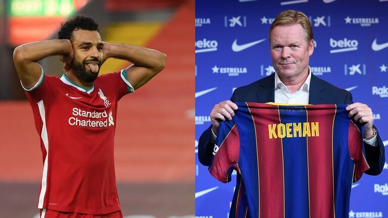 مفاجأة .. رونالد كومان يقود مفاوضات عاجلة لضم محمد صلاح إلى برشلونة