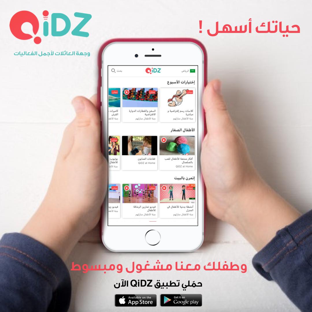 وجهة العائلات عبر تطبيق QiDZ في جميع أنحاء السعودية