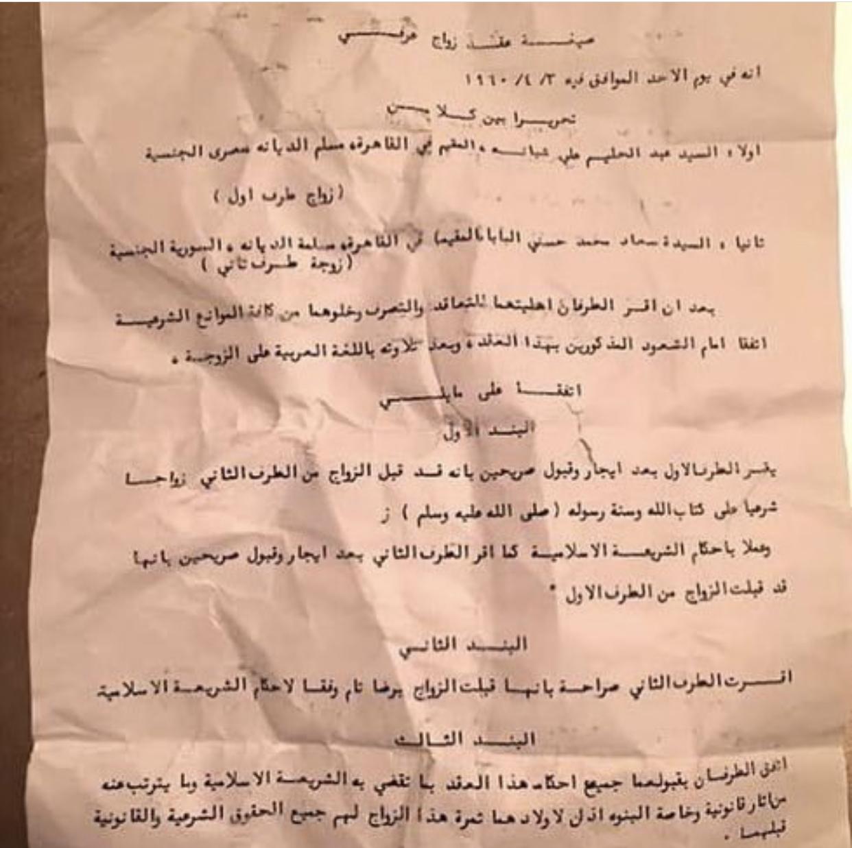 نشر صور عقد زواج عرفي بين عبدالحليم وسعاد حسني