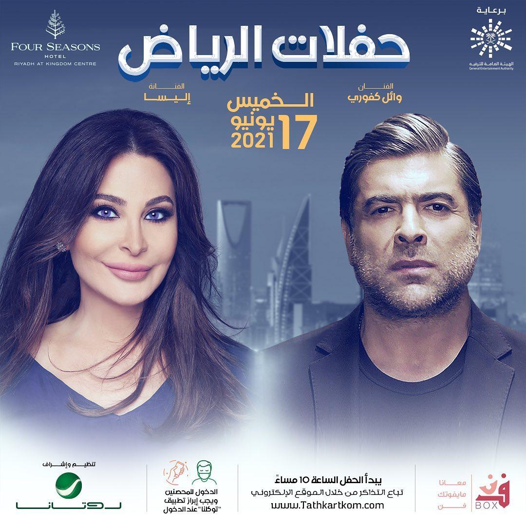 راشد الماجد ووائل كفوري وإليسا في حفلات الرياض