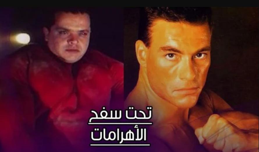 محمد هنيدي يتحدى فان دام