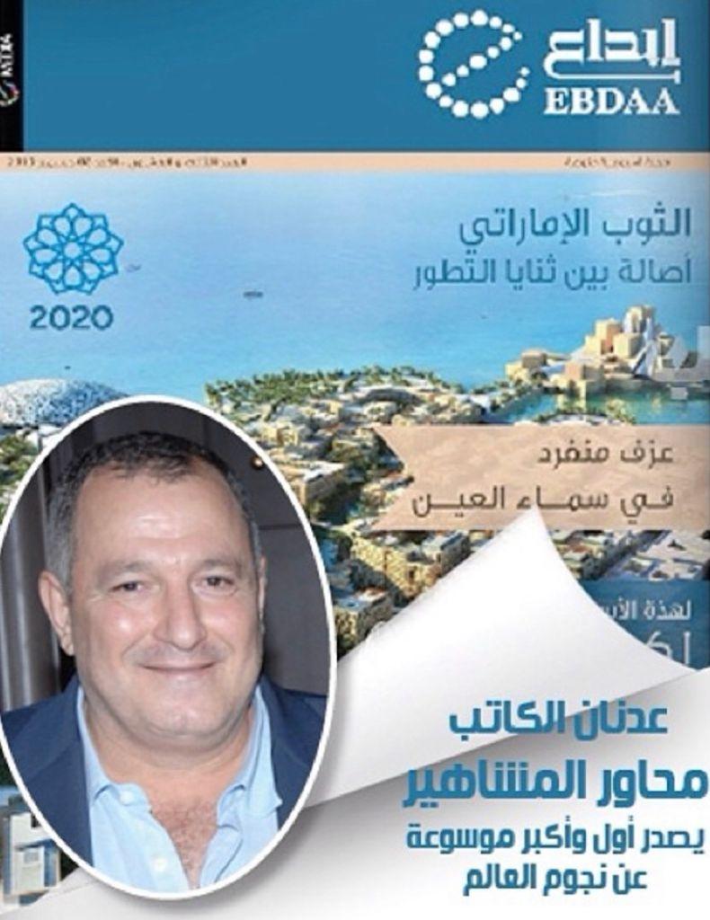 عدنان الكاتب يستعد لإصدار موسوعة المشاهير